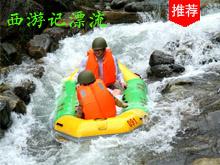 西游记漂流-华中第一漂,千里淮河第一漂